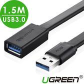 現貨Water3F綠聯 1.5M USB3.0延長線 FLAT版