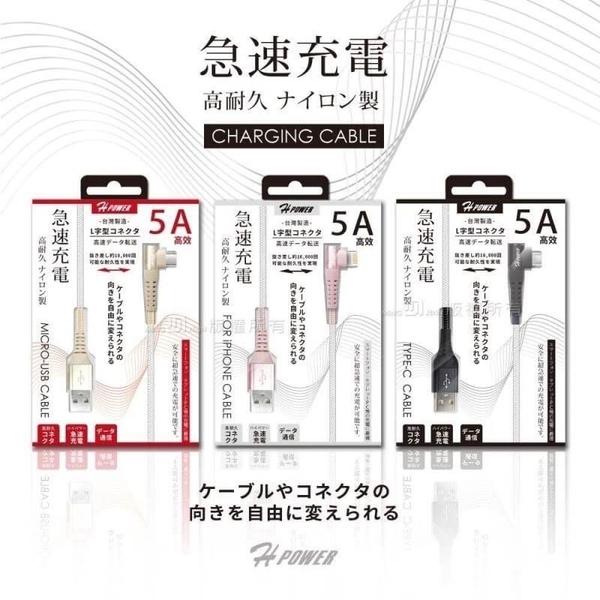 ASUS Z016D ZenFone3 Deluxe ZS570KL《台灣製Type-C 5A手遊彎頭L型快充線充電線》