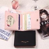 買2送1 卡包超薄大容量多卡位迷你錢夾小巧短款零錢包【雲木雜貨】