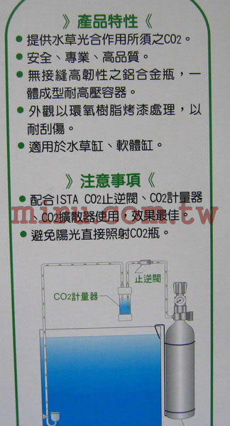 【西高地水族坊】ISTA伊士達 CO2高壓鋁合金鋼瓶(鋁瓶)(附單錶微調及掛架) (0.6L)