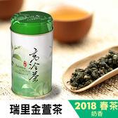 超級大推2018春茶必入手【 瑞里金萱茶】高級手採奶香味,入喉軟滑香氣高級cp值高