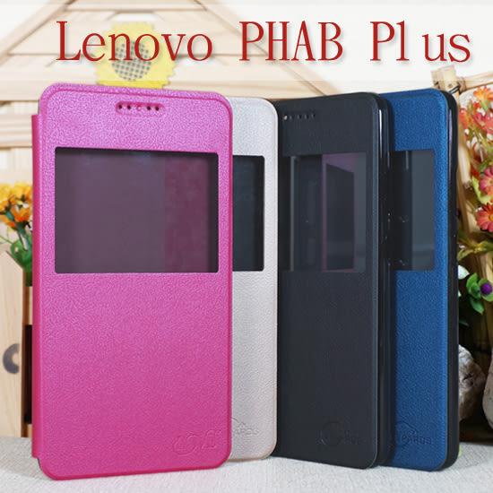 【冰河視窗】聯想 Lenovo Phab Plus PB1-770N/PB1-770M/PB1-770 專用平板皮套/翻頁式保護套/保護殼