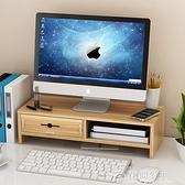 護頸電腦顯示器屏增高架底座鍵盤置物整理桌面收納盒子托支抬加高 快速出貨YJT
