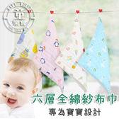 紗布巾 高密度 卡通 六層 紗布 方巾 棉質 掛扣 寶寶用品 口水巾 BW
