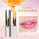 韓國Rainbow Honey彩虹星空溫感變色潤唇膏
