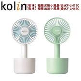 【歌林】極簡USB充電式兩用小風扇/手持/桌扇(白)KF-LN11C (綠)KF-LN12C 保固免運