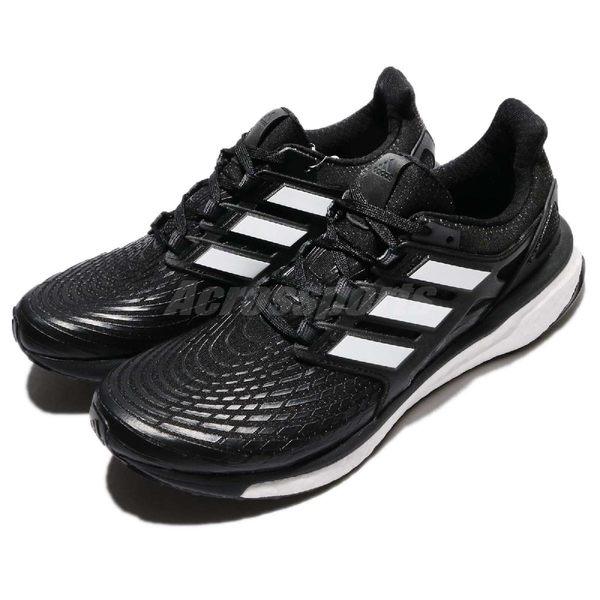 adidas 慢跑鞋 Energy Boost W 黑 白 輕量避震 黑白 運動鞋 馬牌輪胎耐磨鞋底 女鞋【PUMP306】 CG3056