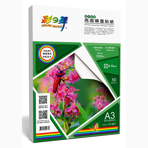 Color-Dance 彩之舞 HY-B41 A3 亮面噴墨貼紙–防水 50張/包