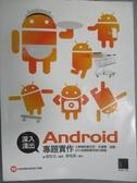 【書寶二手書T3/電腦_YFC】深入淺出Android專題實作之無線點餐系統、多媒體、遊戲_郭宏志