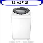 回函贈夏普【ES-ASF13T】13公斤變頻無孔槽洗衣機 優質家電