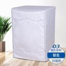 洗衣機罩海爾洗衣機專用罩防水防曬全自動滾...