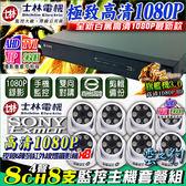 【台灣安防】監視器 士林電機 1080P 8路4聲主機DVR +8支1080P 6陣列室內攝影機 AHD/TVI/類比/IPCAM