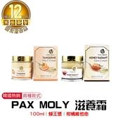 韓國 PAX MOLY 蜂王漿滋養霜/柑橘維他命滋養霜(100ml)