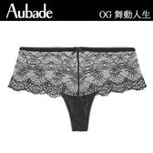 Aubade舞動人生S-XL蕾絲平口褲(黑)OG