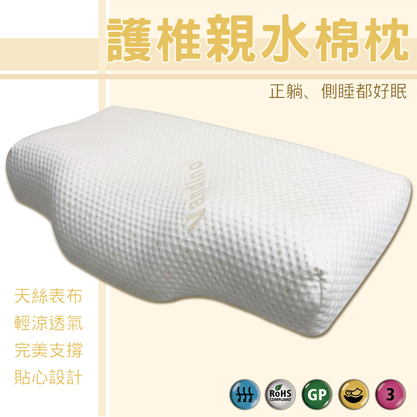【嘉新床墊】NEW!【護椎親水棉枕】頂級手工薄墊/台灣領導品牌/矽膠乳膠優點