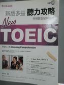 【書寶二手書T6/語言學習_YFI】NEW TOEIC聽力攻略_賴世雄_附光碟