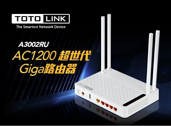 【超人生活百貨】TOTOLINK A3002RU AC1200Giga分享器 支援各三條 L2PT/PPTP連線