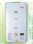 【液化(桶裝)瓦斯贈調整器】和家牌 熱水器 HR-1 HR1  戶外防風熱水器 台灣生產、保固一年