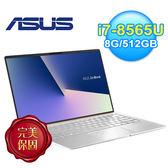 【ASUS 華碩】ZenBook 13 UX333FA-0122S8565U 13吋窄邊框輕薄筆電 冰柱銀 【威秀影城電影票兌換券】