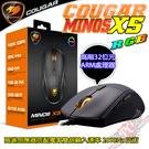 [ PC PARTY ]  美洲獅 COUGAR MINOS X5 光學電競滑鼠