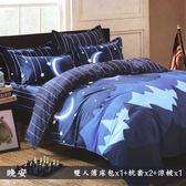 柔絲絨5尺雙人薄床包涼被 4件組「晚安」【YV9637】 快樂生活網