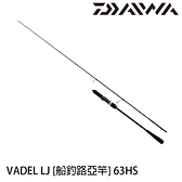 漁拓釣具 DAIWA VADEL LJ 63HS [船釣路亞竿]