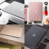 現貨 macbook air保護殼蘋果筆記本電腦13寸13.3全套pro15.4mac12閃粉igo 9-17