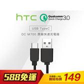 [輸碼Yahoo2019搶折扣]HTC Type C 原廠 快充線 傳輸線 10 M10 DC M700 充電線 QC 2.0 3.0