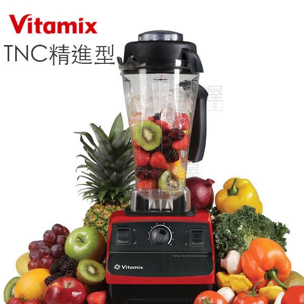 【J SPORT】Vitamix TNC精進型食物調理機(紅)TNC5200