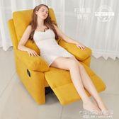 按摩椅 頭等太空沙發艙單人電動布藝影院美甲店多功能可躺懶人電腦沙發椅 1995生活雜貨NMS