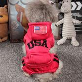 優惠兩天-狗狗衣服泰迪四腳衣比熊幼犬寵物秋冬裝加厚小狗衣服小型犬吉娃娃【限時八八折】