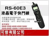RS-60E3 液晶電子快門線 定時快門線 快門線 RS-C1 適用 550D 600D 1000D 1100D 60D G12可傑有限公司