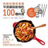 (二手書)阿嬤的聰明食譜:平底鍋就能做的100種料理
