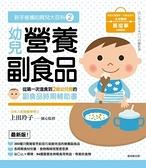新手爸媽的育兒大百科(2)幼兒營養副食品