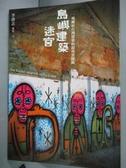 【書寶二手書T2/建築_HCF】島嶼建築迷宮-一場關於台灣建築的超現實探險_李清志