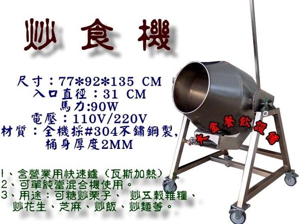單層炒食機/滾桶式混和機/堅果攪拌機/炒栗子機/攪拌機/炒麵機/台灣製造/大金餐飲設備