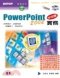 二手書博民逛書店 《PowerPoint 2002中文版實務》 R2Y ISBN:9575669916│王緒溢,吳權威