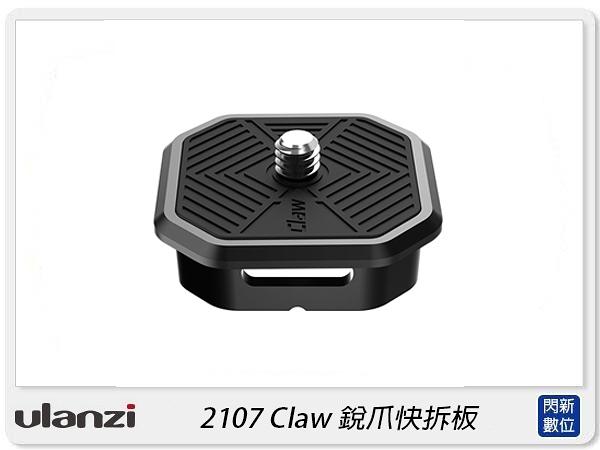 Ulanzi 2107 Claw 銳爪 單快拆板 超快速安裝系統(公司貨)