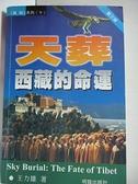 【書寶二手書T1/政治_IZ5】天葬西藏的命運_王力雄