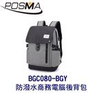 POSMA 簡約防潑水商務電腦後背包 附 USB連線充電口 灰 黑 BGC080-BGY