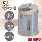 超下殺【聲寶SAMPO】5L電熱水瓶 KP-YD50M5