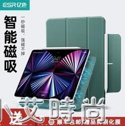 iPadPro保護殼2021適用于蘋果air4智能磁吸pro11英寸平板全包12.9套2020帶筆槽 小艾新品