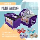 5色可選 台灣製 豪華多功能雙層嬰幼兒搖籃 遊戲床 統姿
