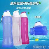 旅游硅膠水杯可折疊水壺便攜耐熱戶外旅行運動水杯軟水杯防漏杯子 初語生活館