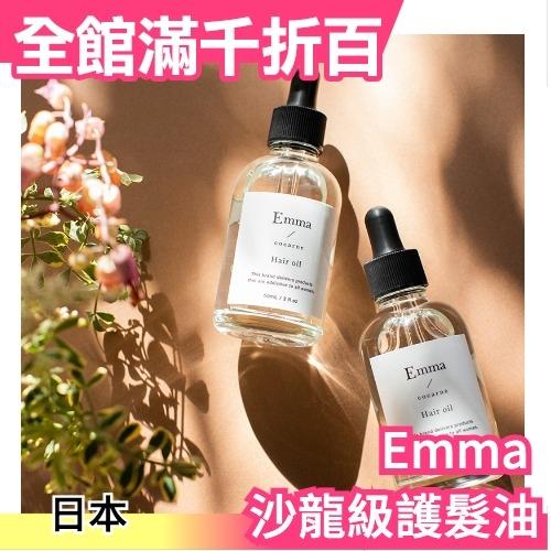 日本製 Emma cocarne 沙龍級護髮油 60ml 美容院專用 玫瑰香氛 椿油 杏仁油 母親節【小福部屋】