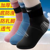 加厚底部潛水襪子 加厚男女兒童 帶防滑顆粒水母馬爾代夫潛水鞋靴  野外之家