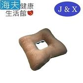 【海夫健康生活館】佳新醫療 防壓褥瘡 四方墊圈 咖啡色 小(JXCP-003)