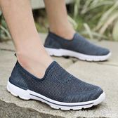 駱駝男鞋戶外運動鞋透氣網面鞋套腳一腳蹬輕便健步鞋休閒女鞋 格蘭小舖