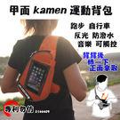KAMEN Xction 甲面X行動 路跑 自行車 手機運動斜肩包 裸機6.5吋以下手機 運動 潮流胸包 背包