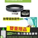 美國進口 夜間跑步專用 反光款 FlipBelt 飛力跑運動收納腰帶 - 黑色~贈專用水壺+口罩收納夾
